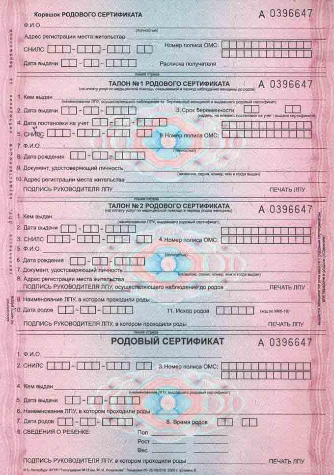 Что делать с родовым сертификатом - Финансы, кредиты, ипотеки, доступные всем