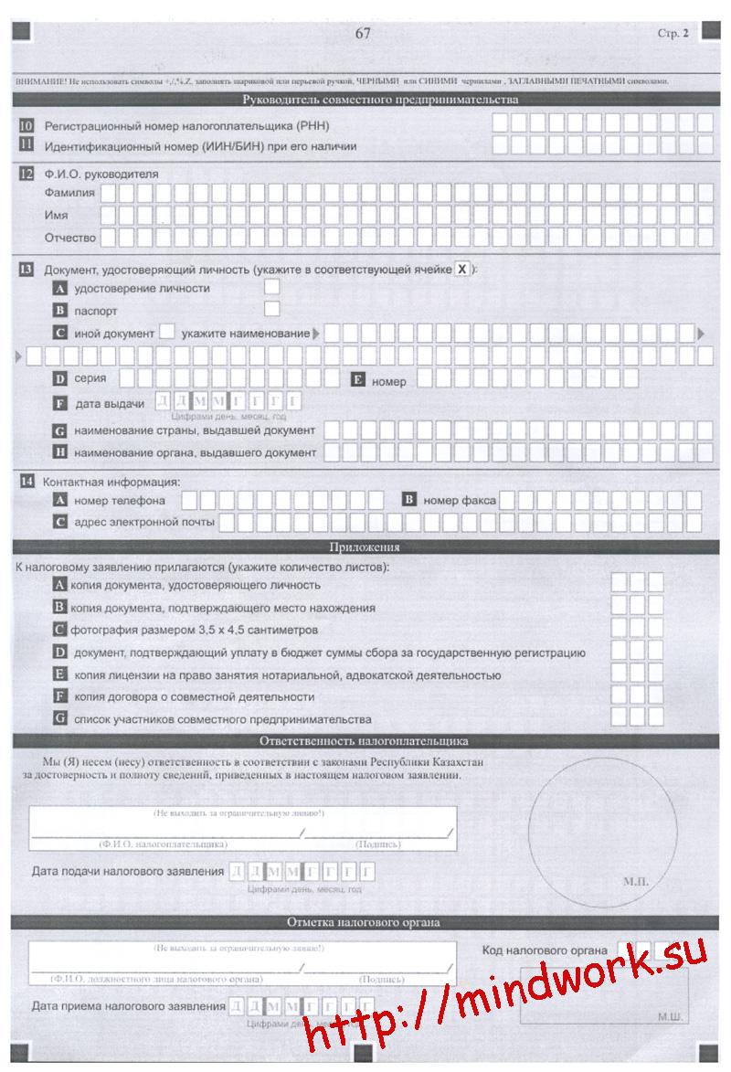 Налоги - Страница 3 - Финансы, кредиты, ипотеки, доступные всем